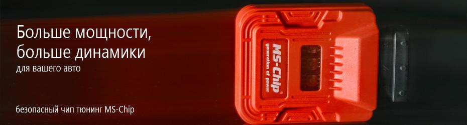 Чип тюнинг MS-Chip